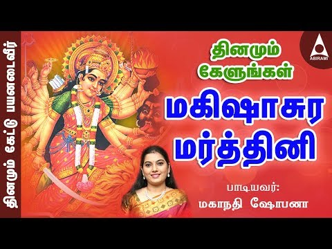 Mahishasura Mardini Jukebox - Songs Of Amman - Tamil Devotional Songs video