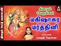 Mahishasura Mardini மக ஷ ச ர ம ர ட ன Aigiri Nandini Tamil Devotional Songs mp3