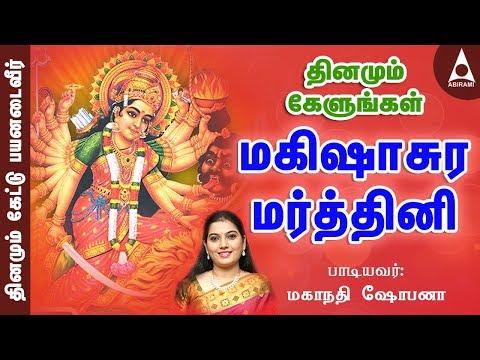 Mahishasura Mardini Jukebox   Best Songs of Amman   Tamil Devotional Songs