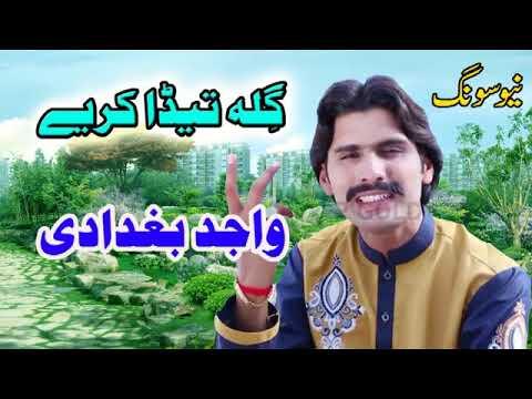 Gila tera krye \Wajid ali baghdadi super hit song 2017