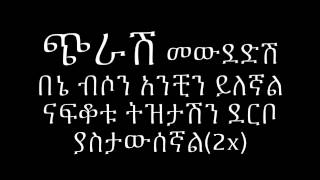 Jacky Gosee - Chirash ጭራሽ (Amharic With Lyrics)
