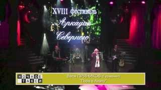 Вася Пряников - Пора в Анапу