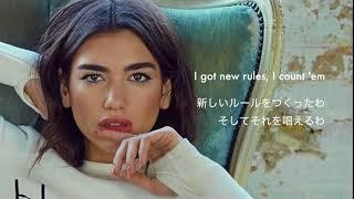 Download Lagu [日本語訳] Dua Lipa - New rules Gratis STAFABAND