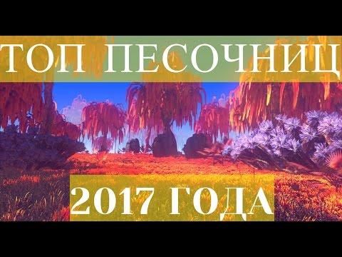 Топ лучших, новых песочниц 2016-2017 года о которых вы не слышали. Часть 1