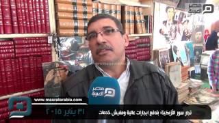 مصر العربية   تجار سور الأزبكية: بندفع ايجارات عالية ومفيش خدمات