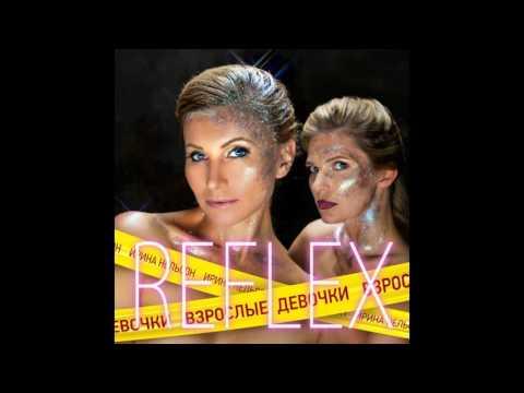 Reflex - Свобода и любовь