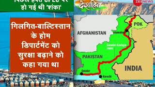 Deshhit: Pakistan feared India's attack on China-Pakistan economic corridor