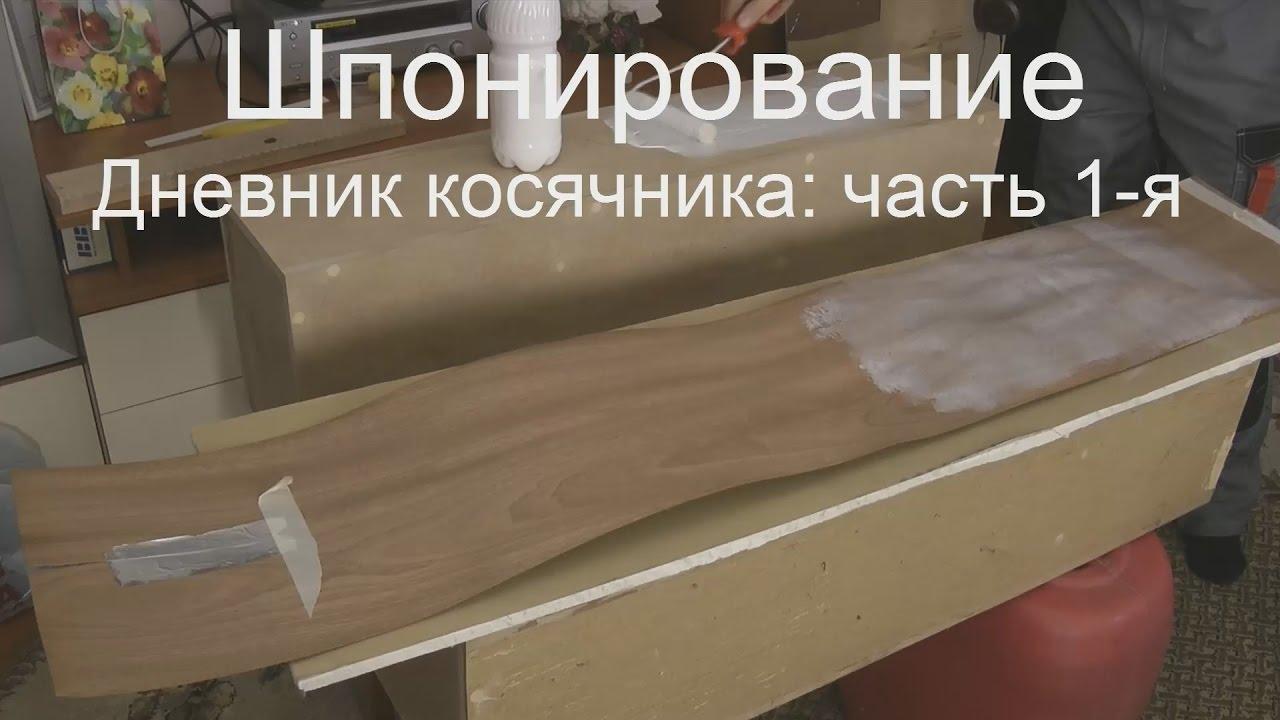 Шпон  видео