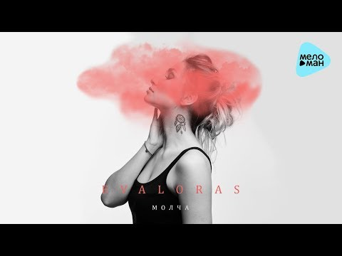 Eva Loras  -  Молча (Official Audio 2017)