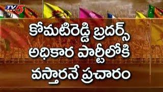 కోమటిరెడ్డి బ్రదర్స్ దారెటు..! | Nalgonda | Political Junction