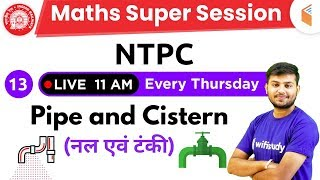 11:00 AM - Mission RRB NTPC 2019 | Maths Super Session by Sahil Sir | Pipe & Cistern | Day #13