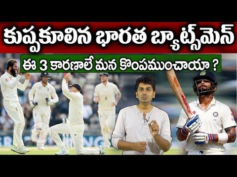 ఇండియా ఓటమికి ఈ 3 కారణాలేనా | ENG vs IND 4th Test Highlights | Why India Lost | Eagle Media Works