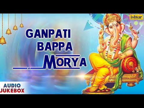 Ganpati Bappa Morya || Hindi Devotional Songs || Audio Jukebox video
