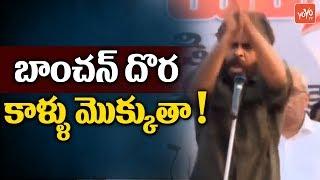 బాంచన్ దొర కాళ్ళు మొక్కుతా ! | Pawan Kalyan Shocking Comments at Janasena Porata Yatra