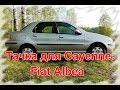 Тачка для Cayenne: Fiat Albea