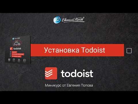 1. Установка Todoist