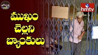 ముఖం చెల్లని బ్యాంకులు  | Currency Shortage In Banks | Jordar News  | hmtv