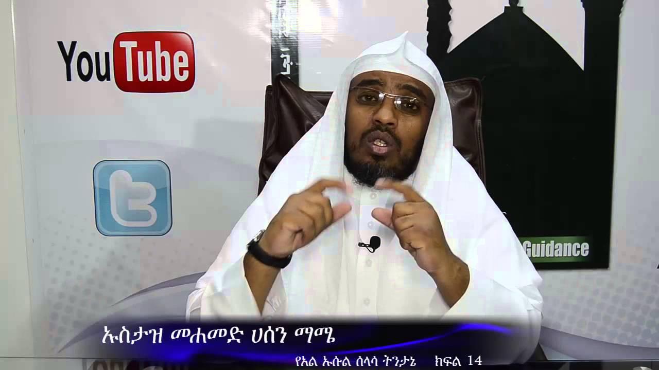 የኡሱል አል ሰላለህ ትርጉም ክፍል 14  شرح اصول الثلاثة باللغة الامهرية ye osul al selalsa tergum H