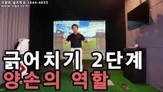 긁어치기 2탄 - 양손의 역할 [이병옥 골프학교]