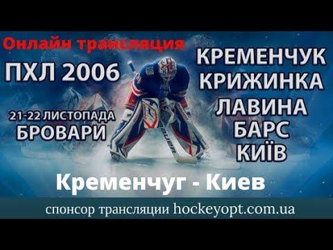 ПХЛ Онлайн. 21.11.2017. Кременчуг -  Киев