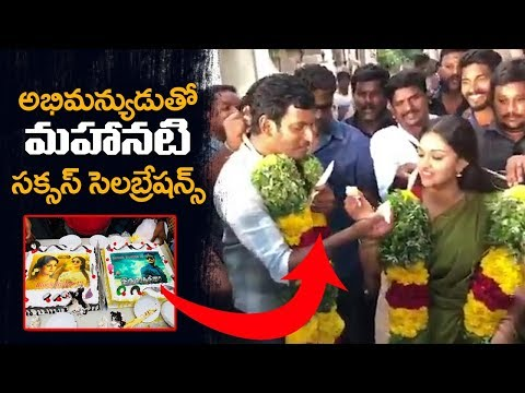 Keerthy Suresh & Vishal Celebrate Mahanati and abhimanyudu movie Success | Latest Tollywood News