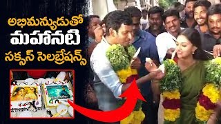 Keerthy Suresh and Vishal Celebrate Mahanati and abhimanyudu movie Success | Latest Tollywood News