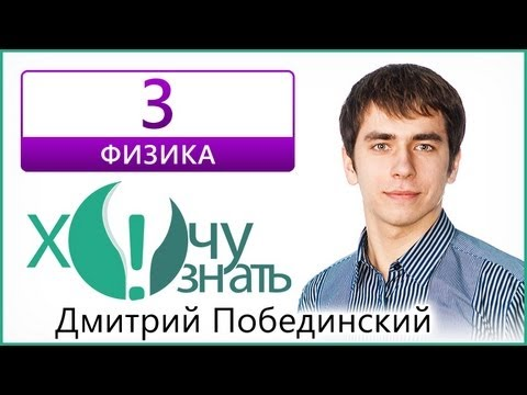 Видеоурок 3 по Физике Демоверсия ГИА 2012
