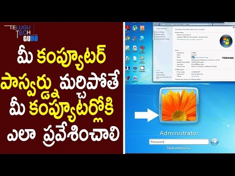 How to Get into Your Computer if you Forgot Password || Telugu Tech Guru