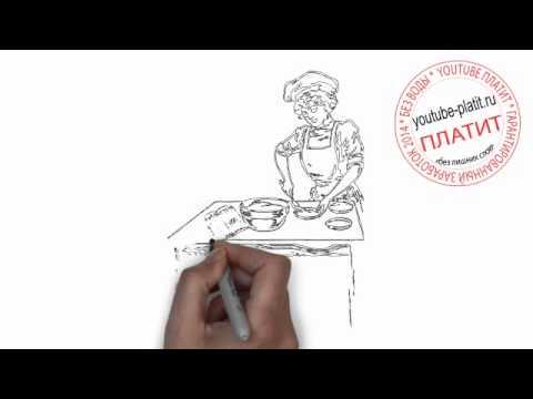 Видео как нарисовать повара карандашом поэтапно