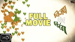 Vijay Vishwa Tiranga (विजय विश्व तिरंगा) Full Movie HD