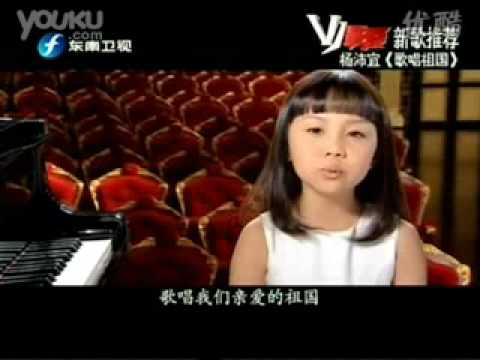 "Yang Peiyi ""Ode to the Motherland"" MV 杨沛宜 歌唱祖国"