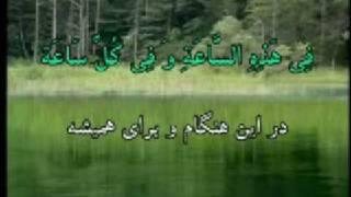 دعای فرج (Dua Faraj)