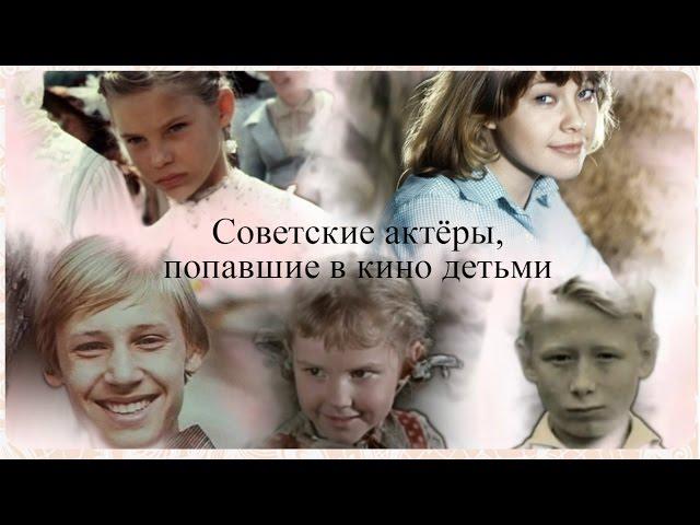 Советские актёры, попавшие в кино детьми
