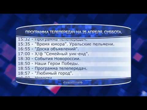 Телеканал Фора Харьков Телепрограмма