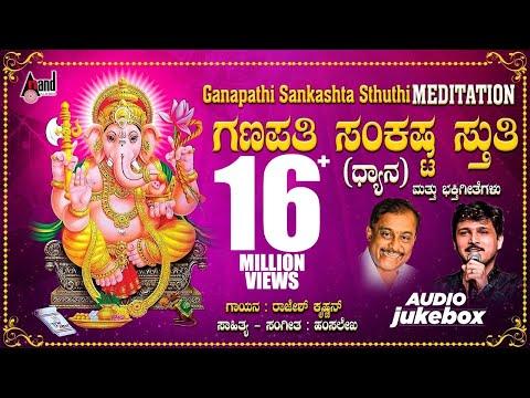 Sankastha Ganapathi | Ganapathi Sankashta Stuthi | Hamsalekha | Rajesh Krishnan | Devotional