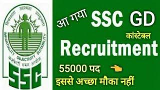 Ssc GD constable vacancy, latest ssc GD bharti,Ssc GD Constable 2018,Ssc GD 55000, Ssc GD post,sscGD