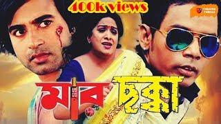 Best Trailer Ever | মার ছক্কা | Mar Chokka