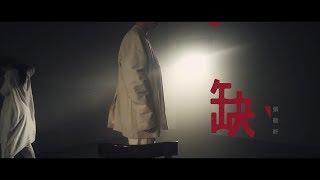 張敬軒 Hins Cheung《缺》[Official MV]