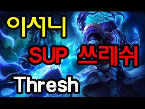 [ZBK 이서니] #106화 활기찬 랭겜 서폿 쓰레쉬 플레이 영상 / Thresh 공략 강의