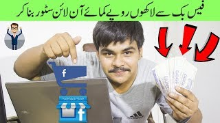How to Create Online store on Facebook