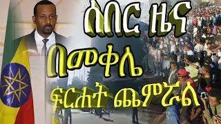 Ethiopia News today ሰበር ዜና መታየት ያለበት! August 13, 2018