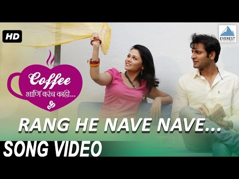 Rang He Nave Nave - Official Song | Coffee Ani Barach Kahi video