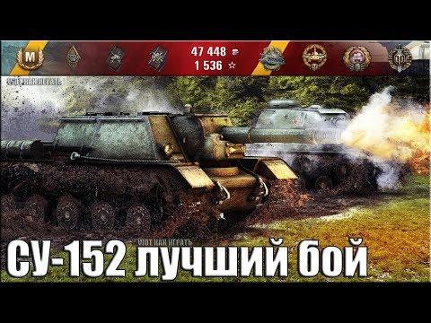 СУ-152 лучший бой пт-сау СССР
