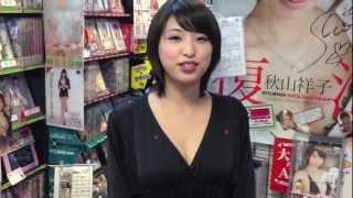 秋山祥子動画[4]