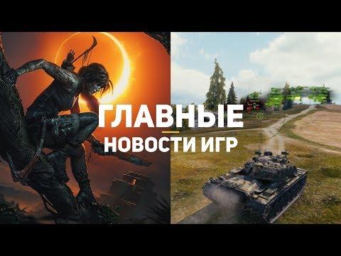 Главные новости игр | GS TIMES [GAMES] 01.04.2018 | Shadow of the Tomb Raider, Pathfinder, WOT