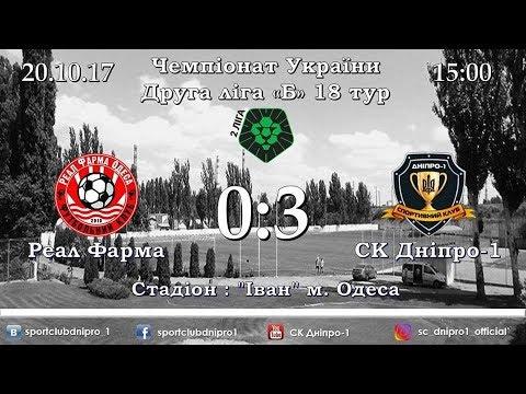 ПФЛ. Реал Фарма - СК Дніпро-1. 15:00. LIVE