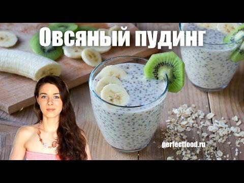 Овсяный пудинг с семенами чиа | Добрые рецепты
