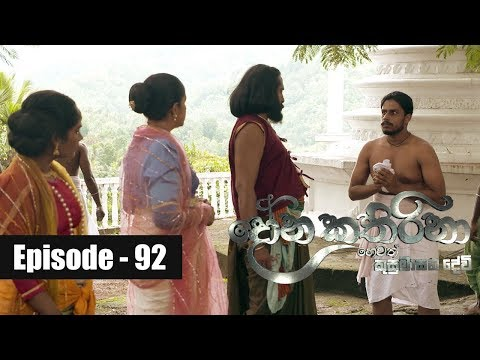 Dona Katharina |  Episode 92 30th October 2018