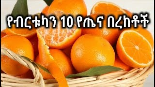 Ethiopia: 10 Health Benefits of Orange