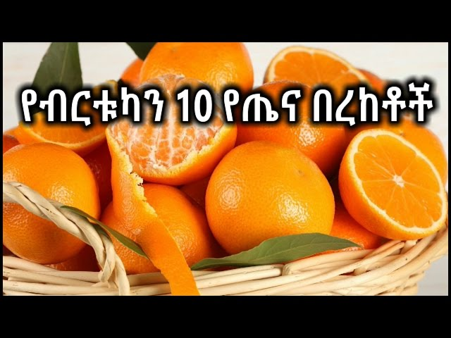 Ethiopia Health Tips: 10 Health Benefits of Orange